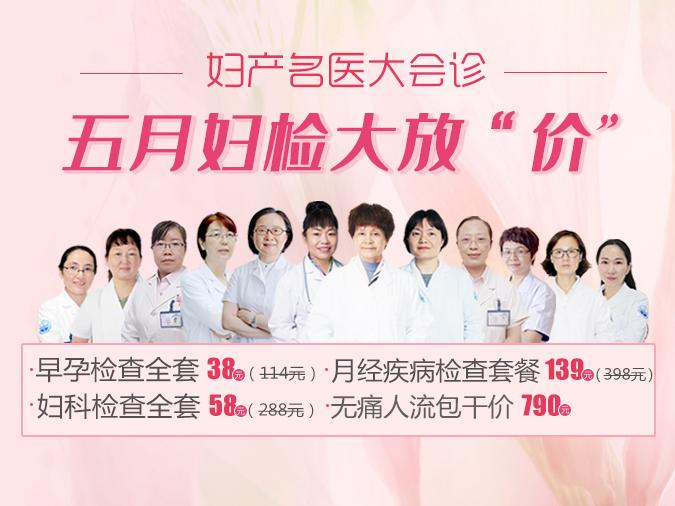 纪念妇产名医林巧稚当院士60周年  妇产名医公益义诊活动